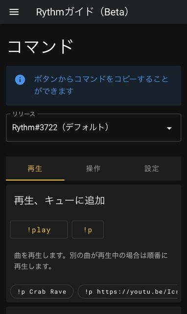 2 リズム ボット