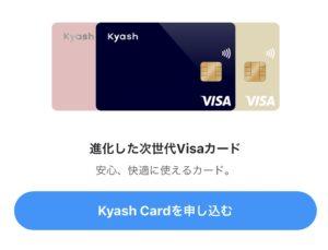 Kyash Cardを申し込む